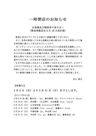 一時閉店のお知らせ(5月16日改訂版)
