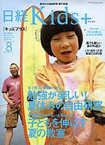 雑誌「日経Kids+」