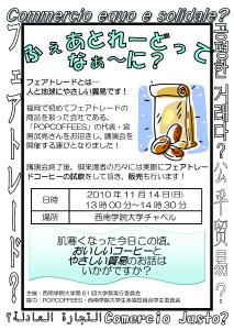 フェアトレード講演会ポスターのコピー.jpg