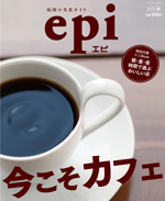 cafeepi_150.jpg