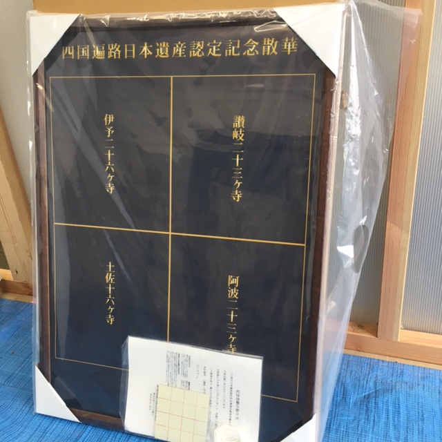 四国遍路日本遺産認定記念の額