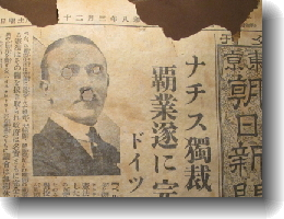朝日・ナチ・独裁SN