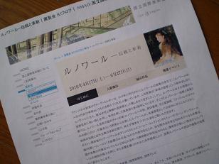 大阪国際美術館HPプリントアウト