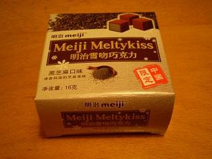 メルティー・キス(中国版)1