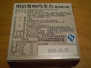 メルティー・キス(中国版)3