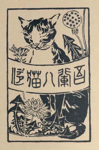 「吾輩は猫である 英語」の画像検索結果