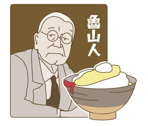 食文化:北大路魯山人のお茶漬け