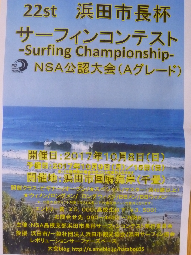 2017.  浜田市長杯サーフィンコンテスト