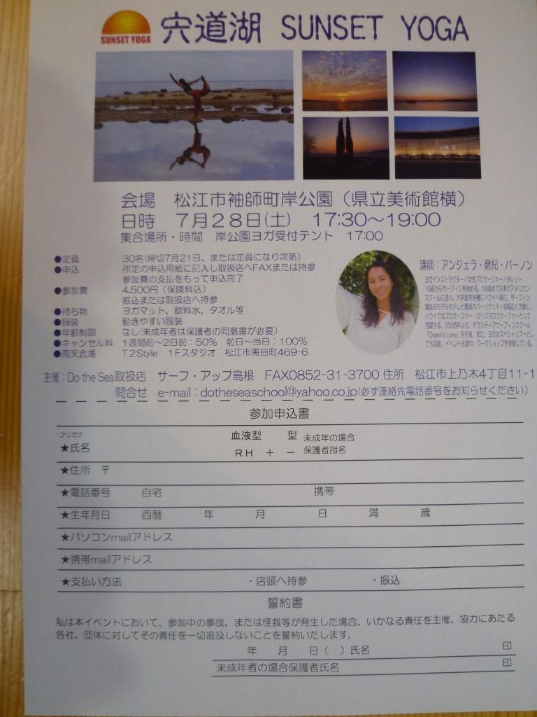 宍道湖 SUNSET YOGA