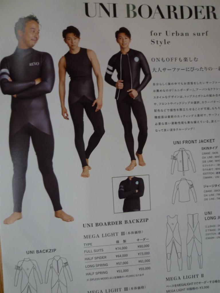 Revolution ウェットスーツ