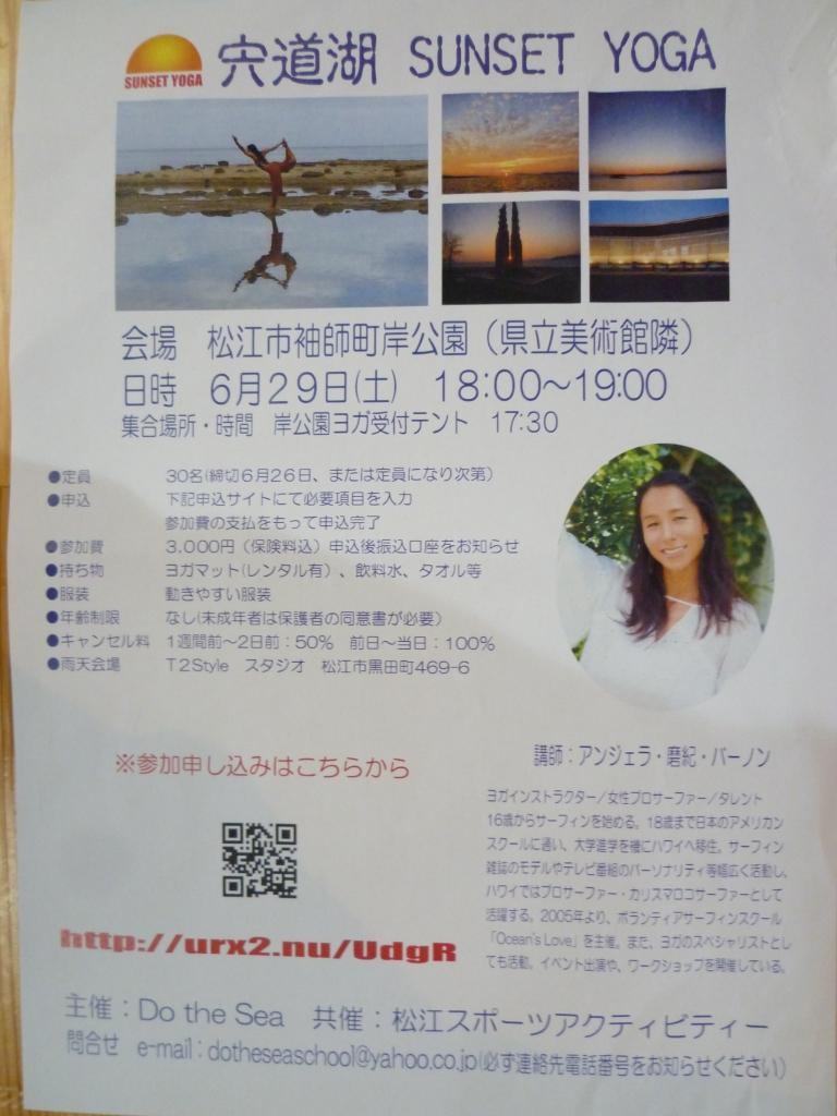 宍道湖 SUN SET YOGA