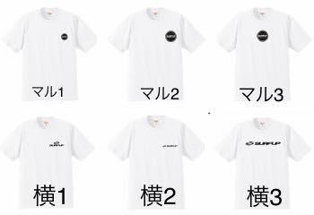 Tシャツマーク配置サンプル