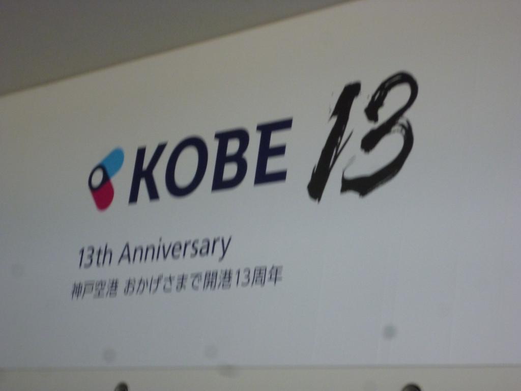 2019, 8/5神戸空港