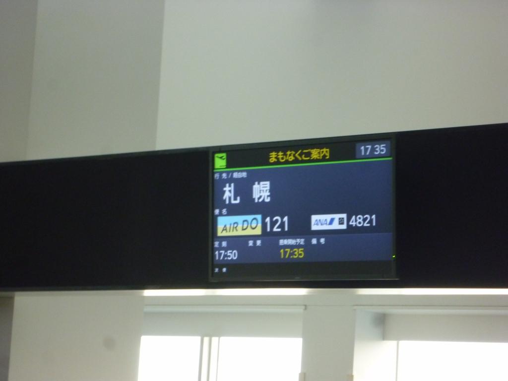 新千歳空港へ