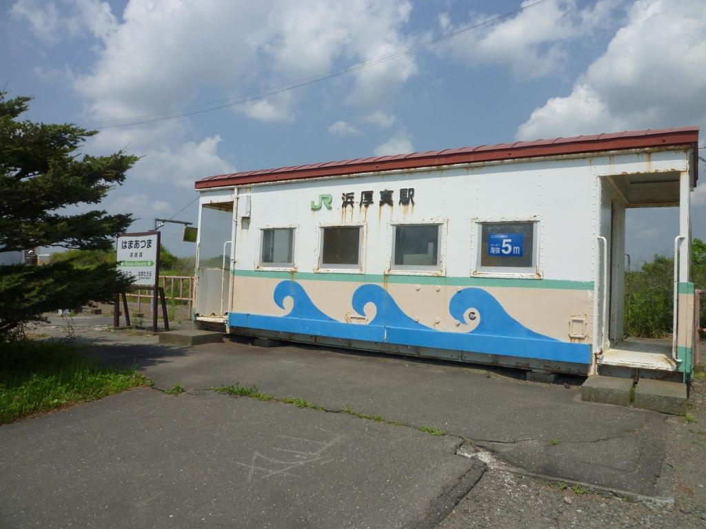 浜厚真駅舎