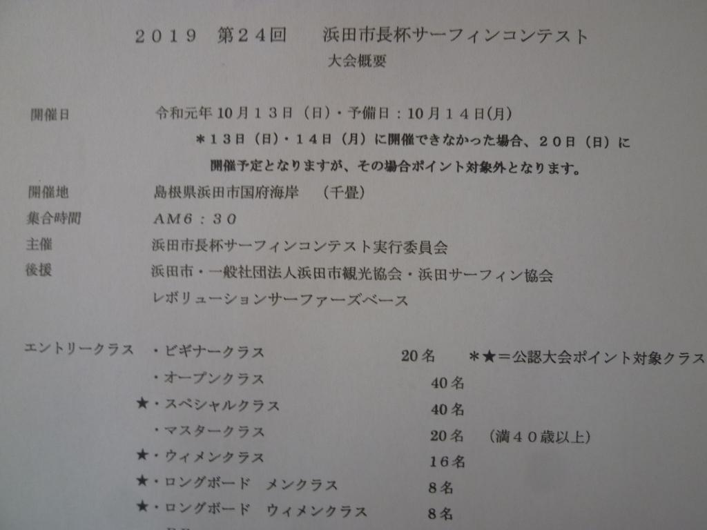 第24回浜田市長杯