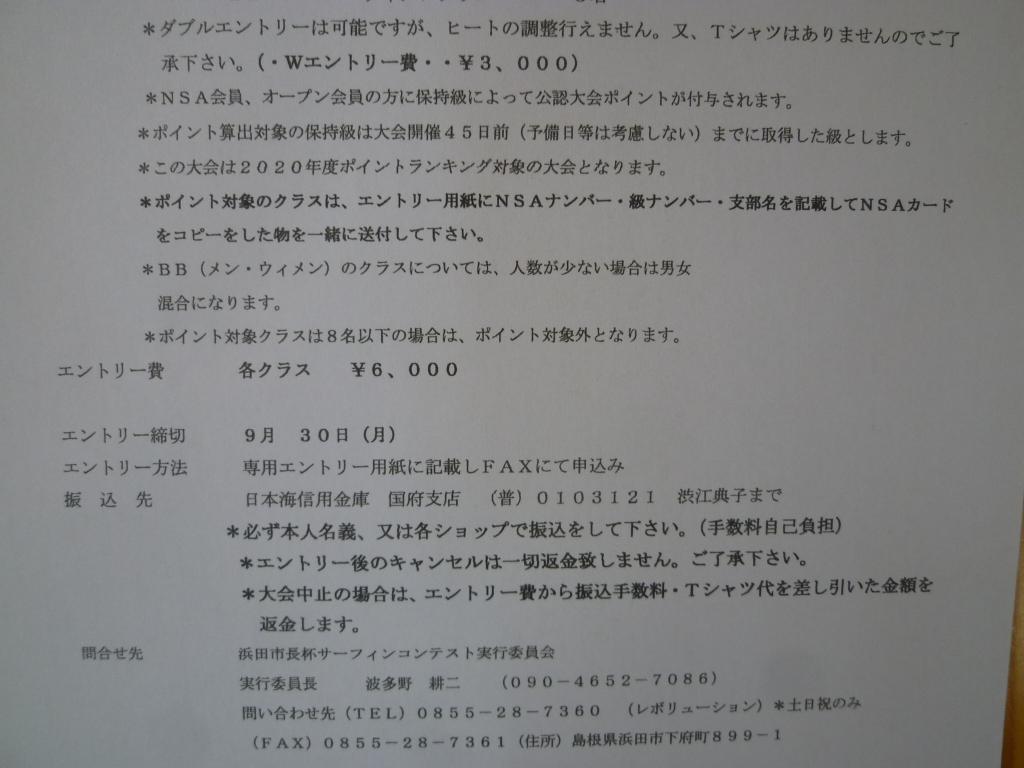 第24回浜田市町杯