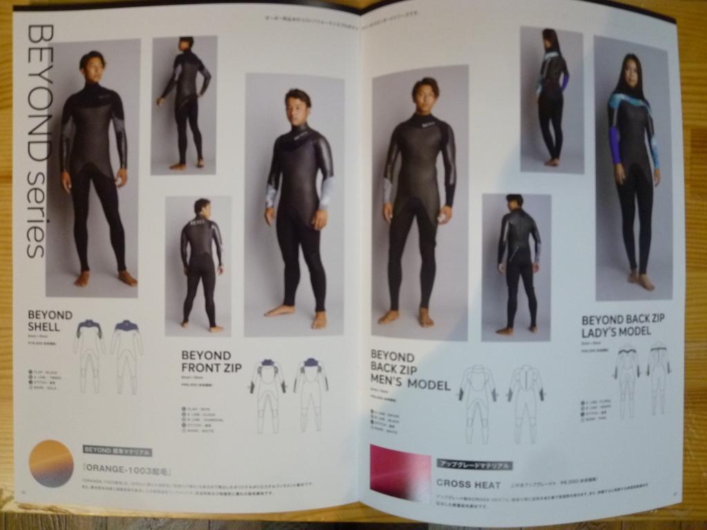 冬用WETスーツ