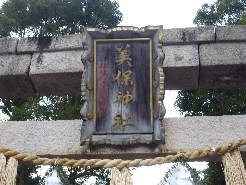初詣、美保神社