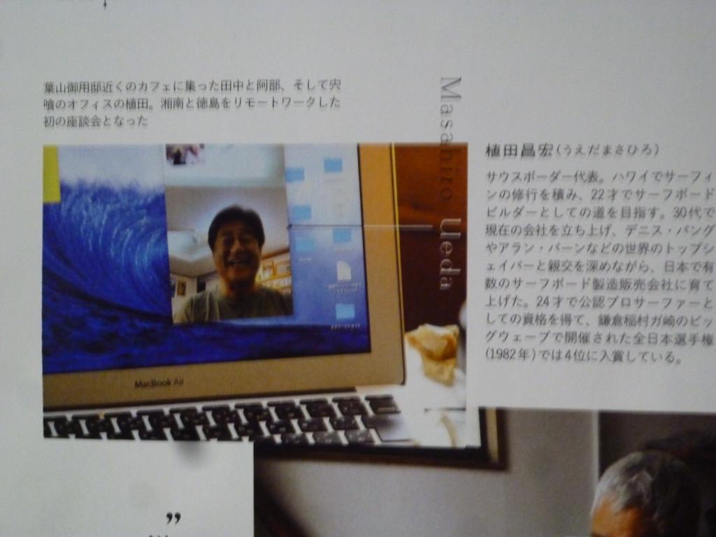 サウスボーダー代表 植田昌宏