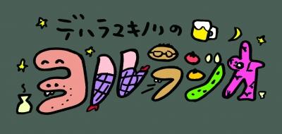 ロゴカラー(バック有り).jpg