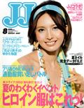 JJ (ジェィジェィ) 2007年 08月号