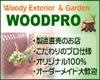 ウッド製品 WOODPRO