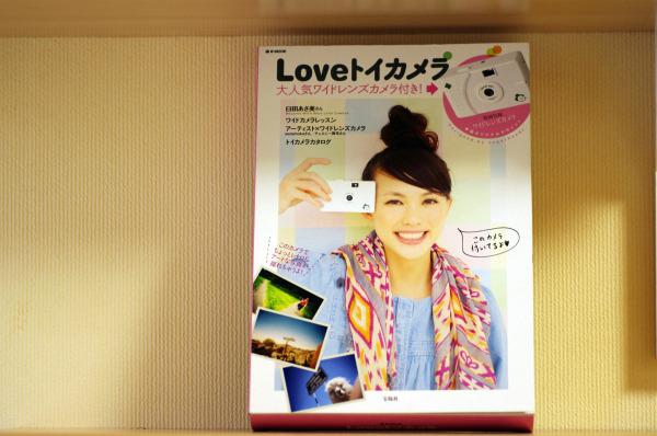 Love トイカメラ