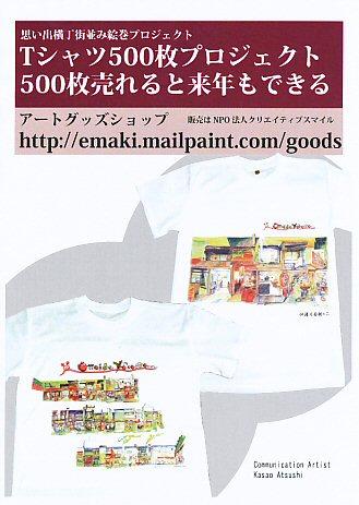 Tシャツ500枚1