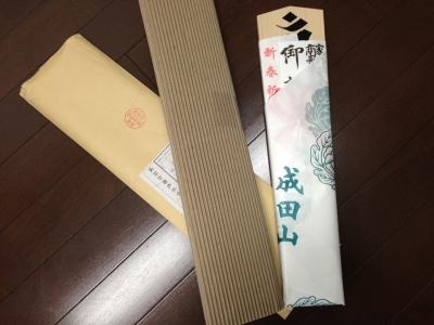 新勝寺御札01
