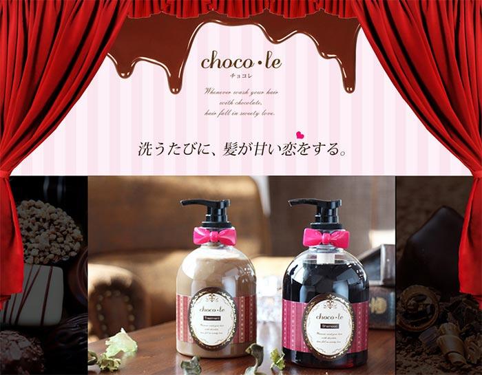 チョコレおすすめシャンプー