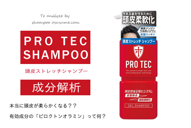 PRO TEC 頭皮ストレッチシャンプーの成分解析
