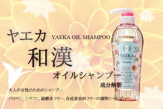 女性に人気のYAEKA(ヤエカ)和漢オイルシャンプー