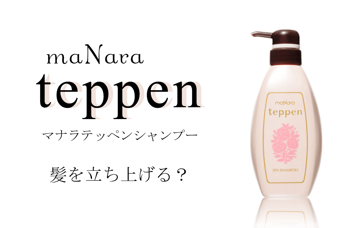 マナラ テッペン スパ シャンプー の成分解析