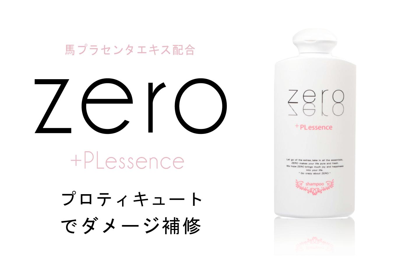 Zero+PL エッセンス シャンプーの成分解析