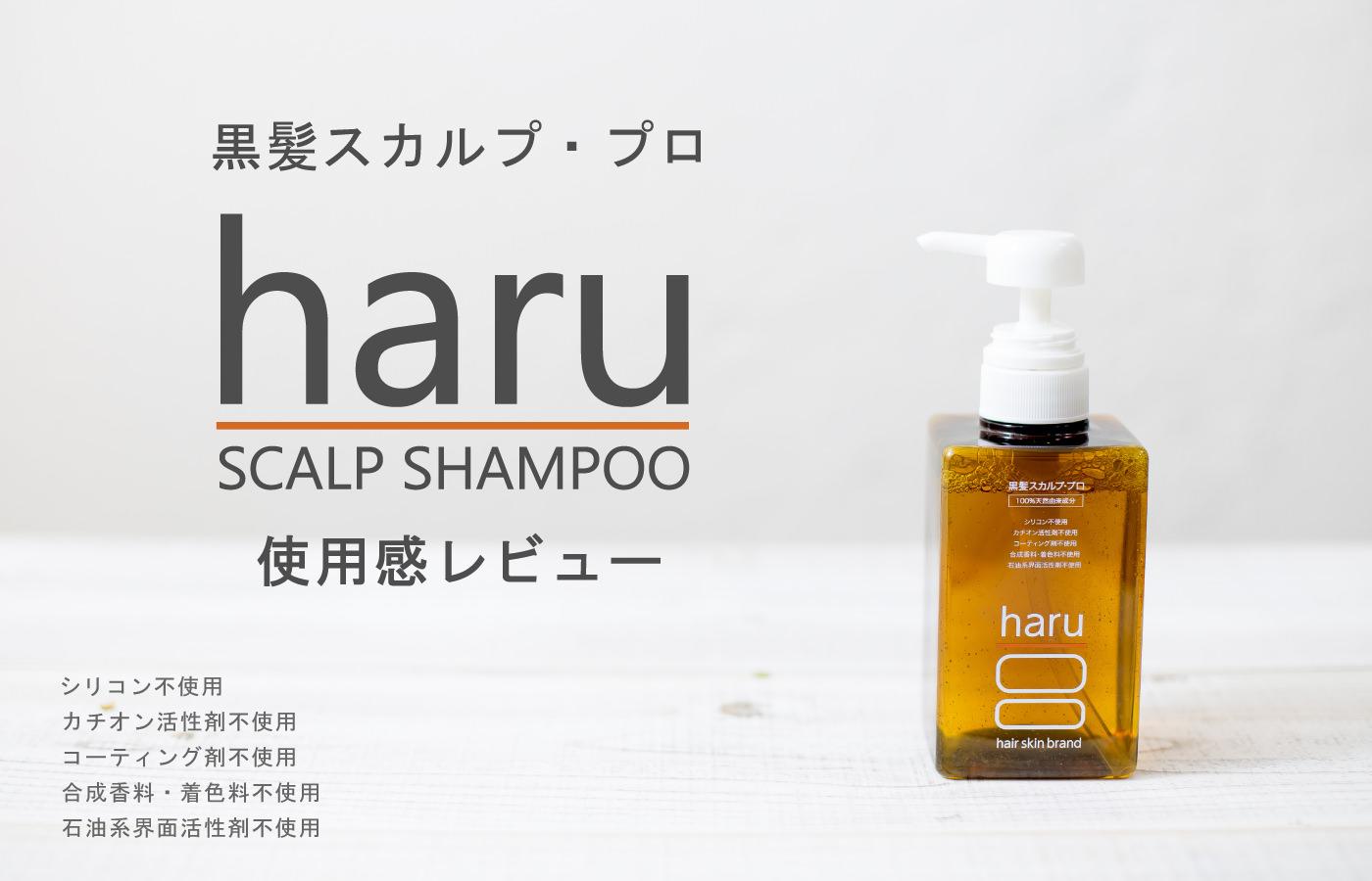 黒髪スカルプ・プロ haruシャンプーの口コミレビュー