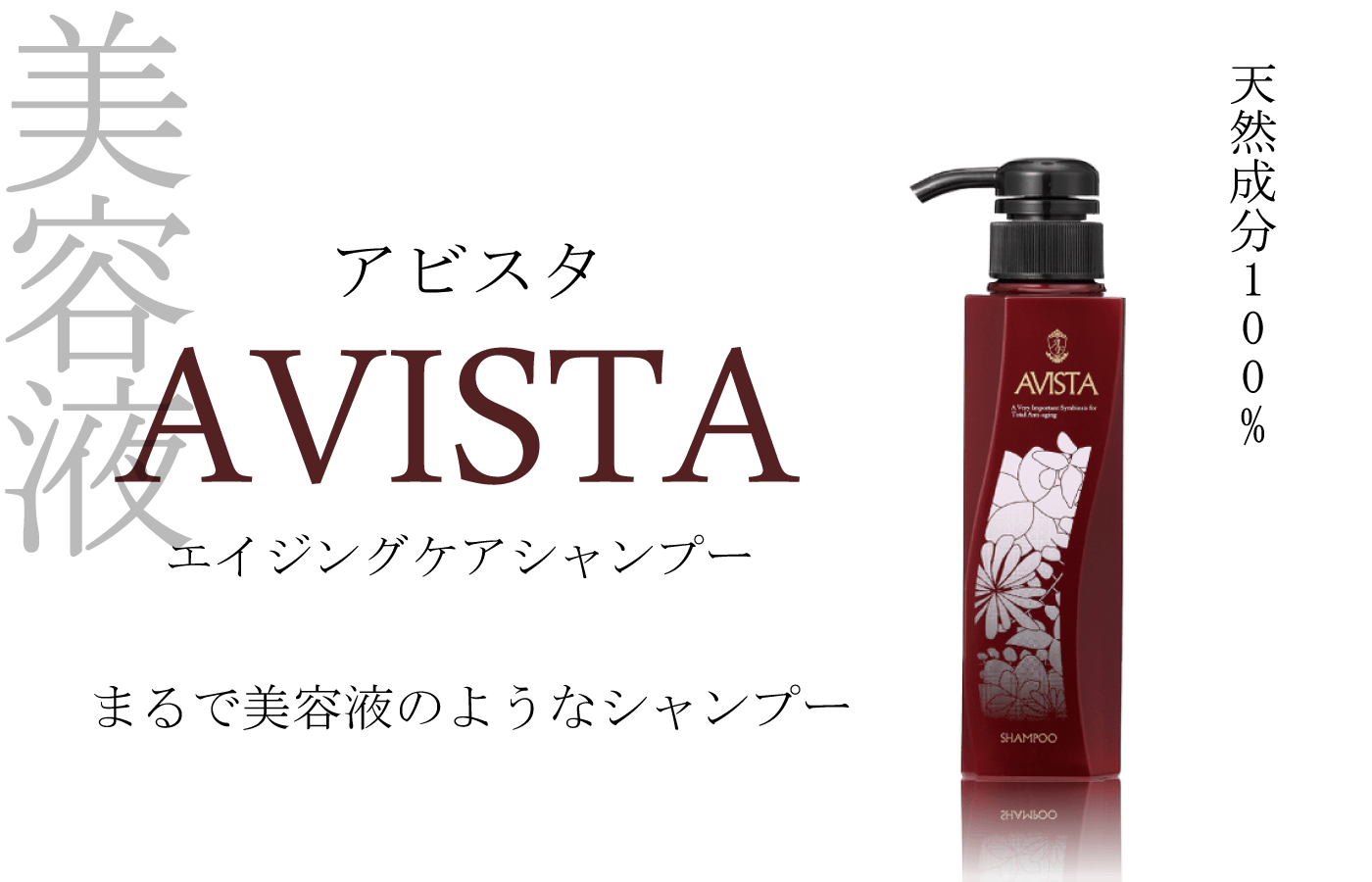 AVISTA アビスタ エイジングケアシャンプーの成分解析
