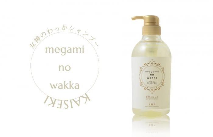 「megami no wakka 女神のわっかシャンプー」の成分解析