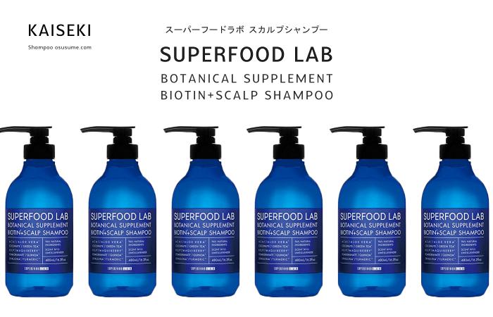 「スーパーフードラボ ビオチン+スカルプ シャンプー」の成分解析