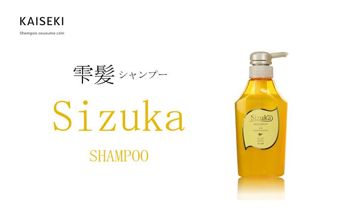 「Sizuka/雫髪(シズカ) シャンプー」の成分解析