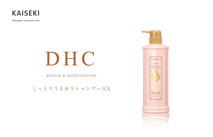 DHC しっとりうるおうシャンプーEXの成分解析