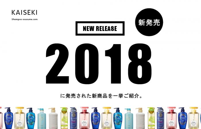 2018年発売の最新シャンプーおすすめ特集