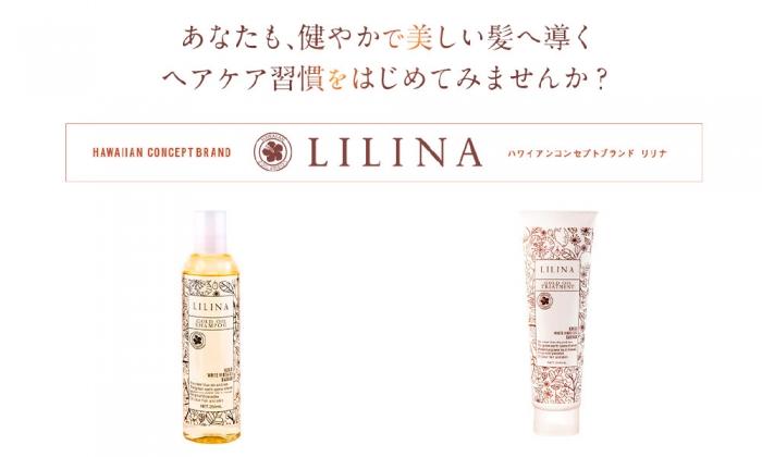 LILINA リリナ ゴールドオイルシャンプーの成分解析
