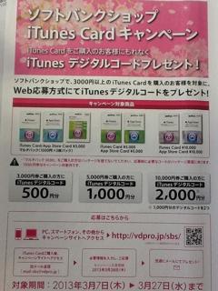 a82ded2efa iTunes Cardキャンペーン☆