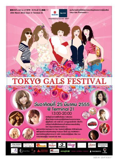 15JAM RUlly Tokyo girls festival