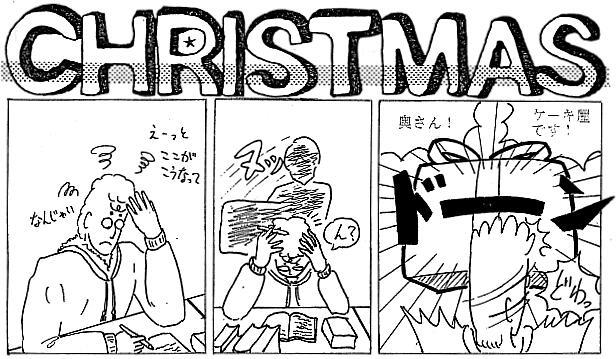 クリスマス・パンフP1の最初