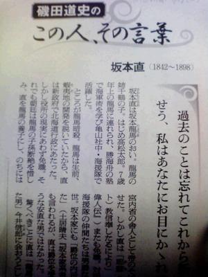 朝日新聞の記事「坂本直(龍馬の養子…元甥)」