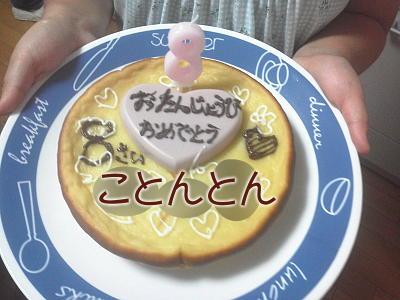 [ことんとん]の誕生ケーキ!手作りのチーズケーキです。
