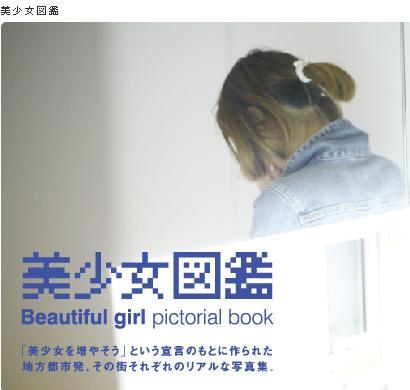 幻のフリーペーパー「美少女図鑑」