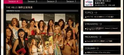 MTV THE HILLS シーズン4 | 邦楽・洋楽・イベントなどの音楽 秋元梢